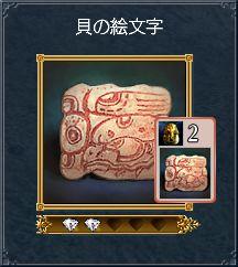 貝の絵文字.jpg