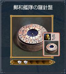 鄭和艦隊の羅針盤.jpg
