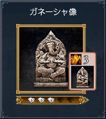ガネーシャ像.jpg