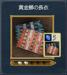 黄金郷の長衣.jpg